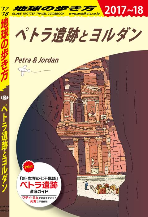 地球の歩き方 E04 ペトラ遺跡とヨルダン 2017-2018-電子書籍-拡大画像