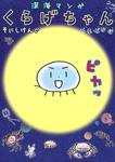 深海マンガ くらげちゃん くらげ日和-電子書籍
