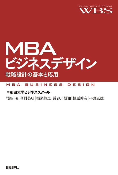 MBAビジネスデザイン 戦略設計の基本と応用拡大写真