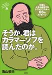 そうか、君はカラマーゾフを読んだのか。 仕事も人生も成功するドストエフスキー66のメッセージ-電子書籍