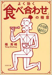中国秘伝 よく効く「食べ合わせ」の極意拡大写真