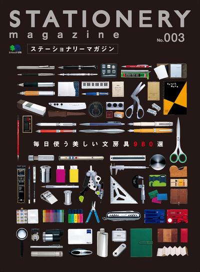 ステーショナリーマガジン no.3-電子書籍