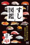 すし図鑑-電子書籍
