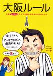 大阪ルール-電子書籍
