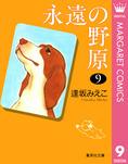 永遠の野原 9-電子書籍