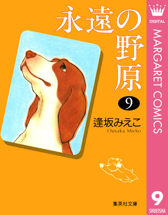 永遠の野原 9-電子書籍-拡大画像