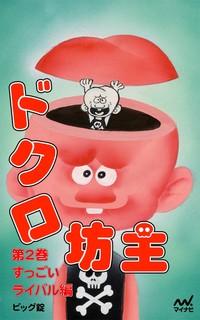 ドクロ坊主 第2巻 すっごいライバル編