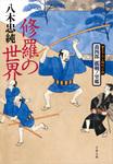 喬四郎 孤剣ノ望郷  修羅の世界-電子書籍
