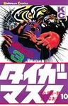 タイガーマスク(10)-電子書籍