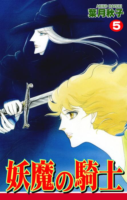 妖魔の騎士(5)-電子書籍-拡大画像