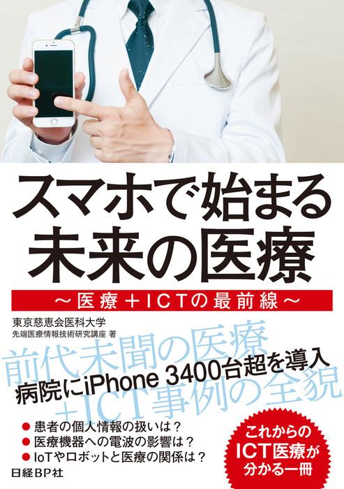 スマホで始まる未来の医療 ~医療+ICTの最前線~拡大写真