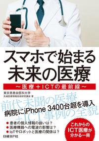 スマホで始まる未来の医療 ~医療+ICTの最前線~-電子書籍