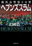 横浜市警第3分署 ヘブンズスラム-電子書籍