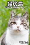 猫の島 2016 冬 田代島 vol.1-電子書籍