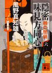 隠密 味見方同心(六) 鵺の闇鍋-電子書籍