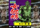 【ヨココミ】女犯坊 第2部大奥篇(1)-電子書籍