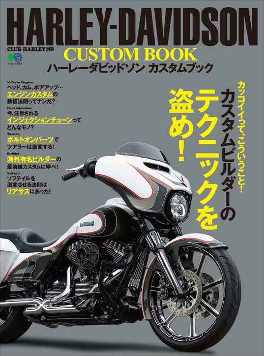 HARLEY-DAVIDSON CUSTOM BOOK拡大写真