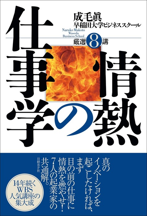 情熱の仕事学 成毛眞 早稲田大学ビジネススクール 厳選8講拡大写真