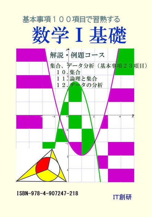 数学I 基礎 解説・例題コース 集合、データ分析拡大写真