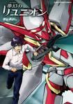 夢幻のリユニオン 1-電子書籍