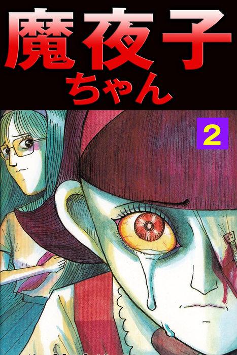 魔夜子ちゃん2-電子書籍-拡大画像