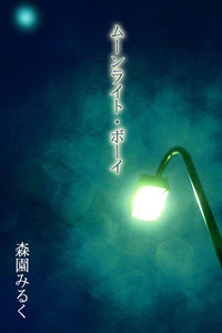 ムーンライト・ボーイ-電子書籍