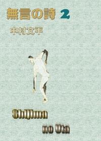 無言の詩II-電子書籍