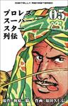 プロレススーパースター列伝【デジタルリマスター】 5-電子書籍