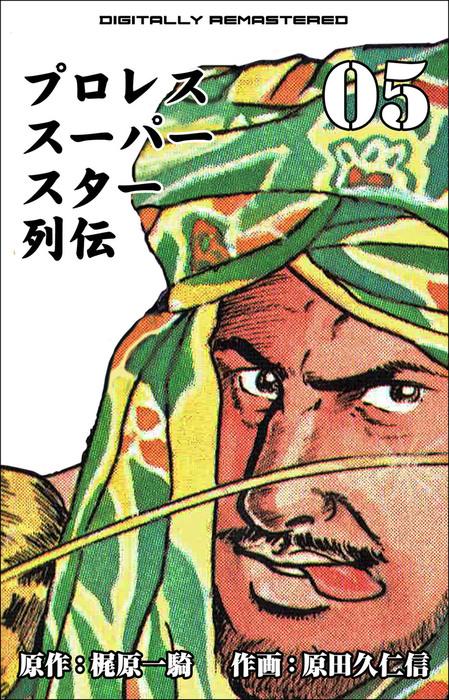 プロレススーパースター列伝【デジタルリマスター】 5拡大写真