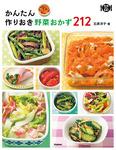 かんたん作りおき野菜おかず212-電子書籍