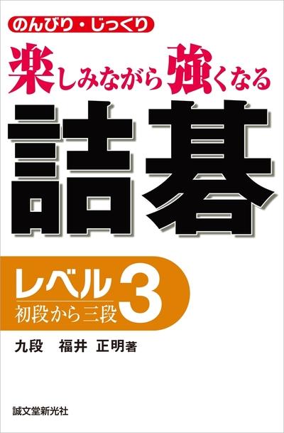 詰碁 レベル3-電子書籍