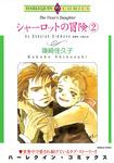 シャーロットの冒険 2巻-電子書籍