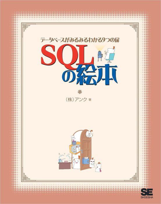 SQLの絵本 データベースがみるみるわかる9つの扉拡大写真