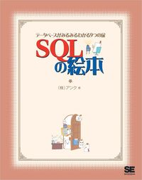 SQLの絵本 データベースがみるみるわかる9つの扉-電子書籍