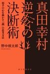 真田幸村 逆転の決断術-電子書籍