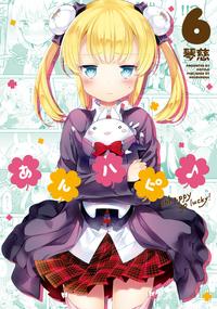 あんハピ♪ 6巻-電子書籍