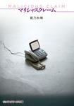 マリシャスクレーム -MALICIOUS CLAIM--電子書籍