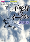 スクランブル 不死身のイーグル-電子書籍