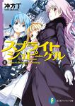 スプライトシュピーゲルII Seven Angels Coming-電子書籍