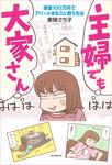 主婦でも大家さん 頭金100万円でアパートまるごと買う方法-電子書籍
