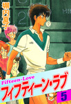 フィフティーン・ラブ 5巻-電子書籍