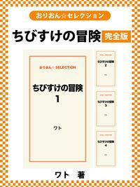 ちびすけの冒険 完全版-電子書籍