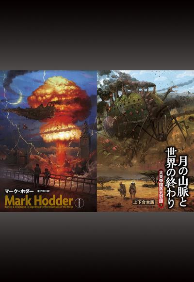 月の山脈と世界の終わり(上下合本版)-電子書籍