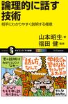 論理的に話す技術 相手にわかりやすく説明する極意-電子書籍