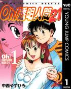 Oh!透明人間21(ヤングジャンプコミックスDIGITAL)