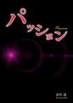 パッション-電子書籍
