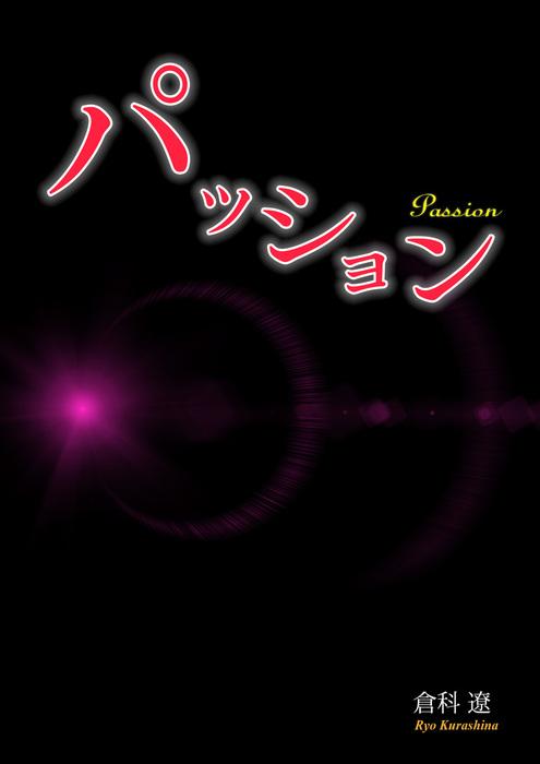 パッション-電子書籍-拡大画像