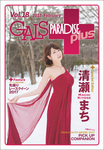 GALS PARADISE plus Vol.18 2017 February-電子書籍