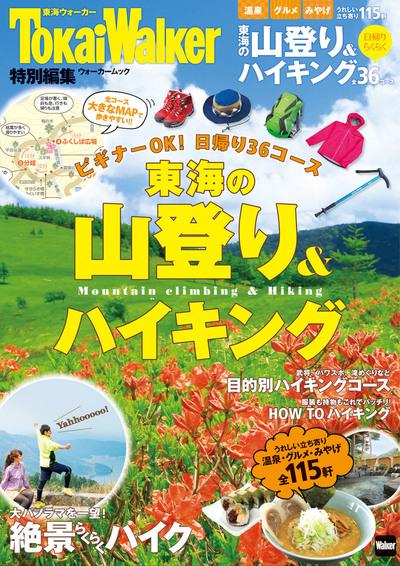 東海の山登り&ハイキング-電子書籍