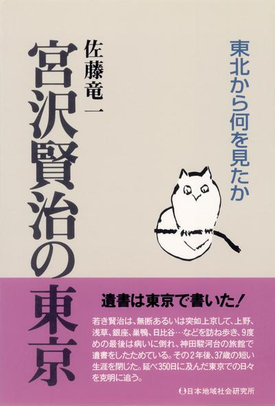 宮沢賢治の東京 東北から何を見たか-電子書籍